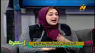 التحديات التى تواجة المرأة بعد الزواج - حوار د/ ندى الجميعى  فى برنامج إستنونا