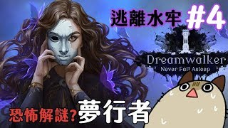 【恐怖解謎】EP4:竟然有時間限制!逃離海中世界《夢行者:無法入眠Dreamwalker: Never Fall Asleep 》