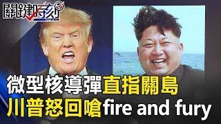 微型核導彈直指關島!?金正恩笑了!川普怒回嗆:fire and fury! 關鍵時刻 20170809-4 黃創夏 朱學恒