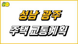 (지역) 성남 광주 - 위례신도시, 복정 금토 서현 신…