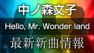 中ノ森文子 - Hello, Mr. Wonder land [ カードファイト!! ヴァンガードG NEXT オープニングテーマ ]