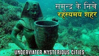 5 Mysterious Underwater Cities You Haven't Heard Of in Hindi
