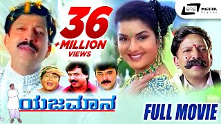 Yajamana - ಯಜಮಾನ | Kannada Full Movie | Vishnuvardhan | Prema