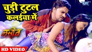 Gunjan Singh का नया सबसे हिट #VIDEO_SONG - Chudi Tutal Kalaiya Mein - NASEEB - Bhojpuri Hit Song2019