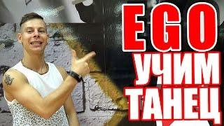 УЧИМ ТАНЕЦ EGO -  WILLY WILLIAM #ТАНЦЫ #ЗУМБА
