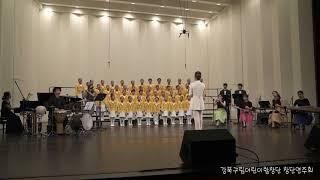 강북구립어린이합창단 창단연주회 - 아름다운나라