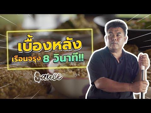 เบื้องหลัง เรือนจรุง 8 วิ!! ร้านอาหารไทยที่คิวเต็มข้ามปีใน 8 วินาที   SAUCE