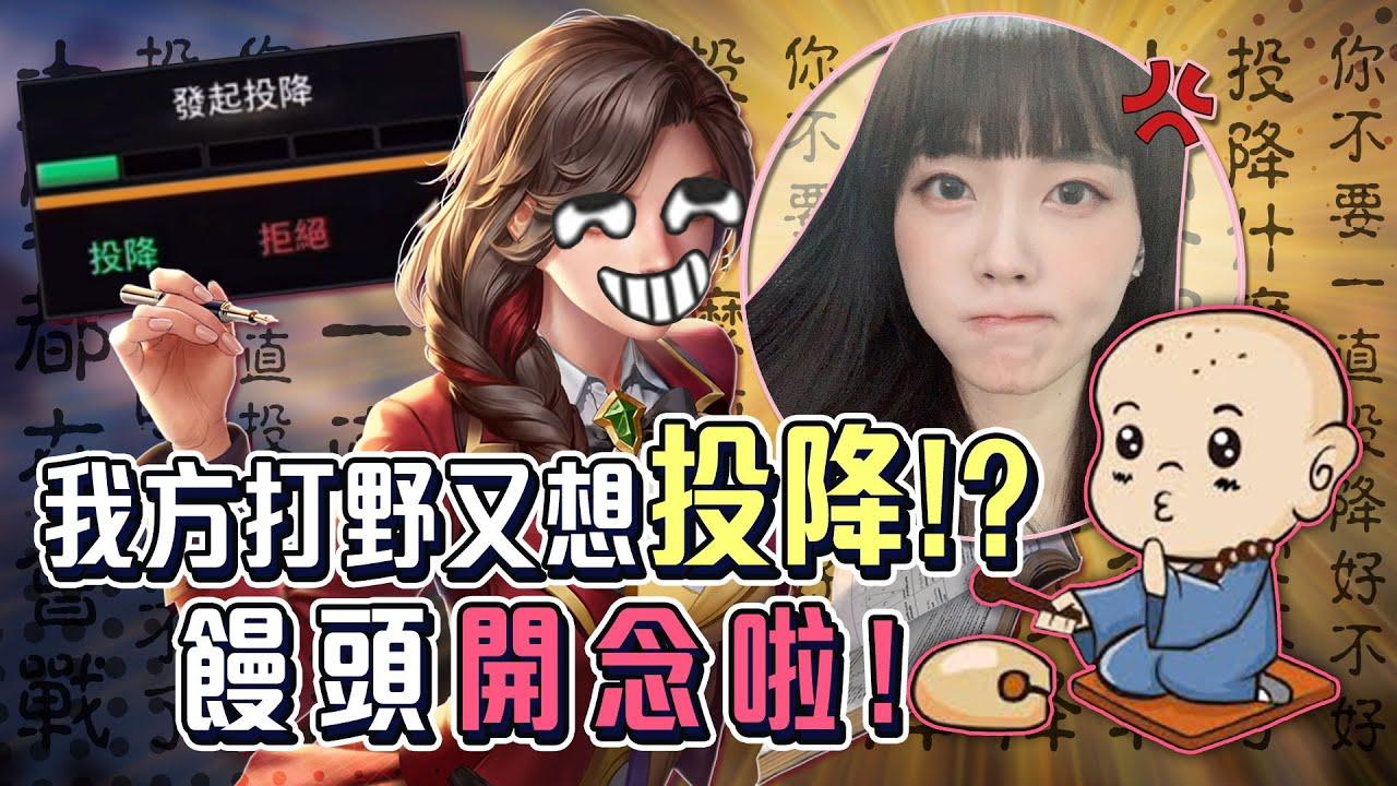 【小饅頭】隊友又『投降』!?饅頭受不了教訓了一波!