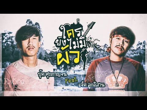 คอร์ดเพลง ใครยังไม่มีผัว บุ๊ค ศุภกาญจน์ Feat. แจ็ค ลูกอีสาน