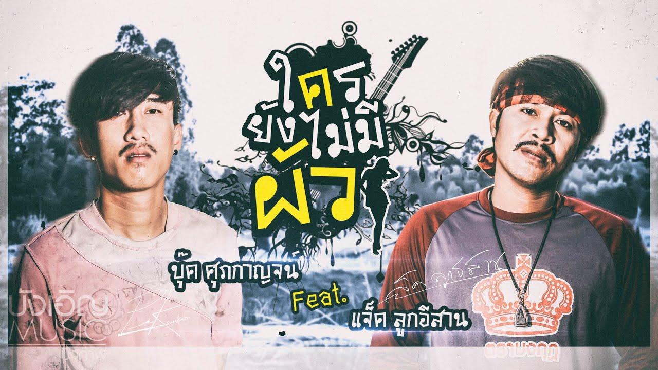 ใครยังไม่มีผัว (ໃຜຍັງບໍ່ມີຜົວ) - บุ๊ค ศุภกาญจน์ Feat. แจ็ค ลูกอีสาน [ Official Video Lyric ]