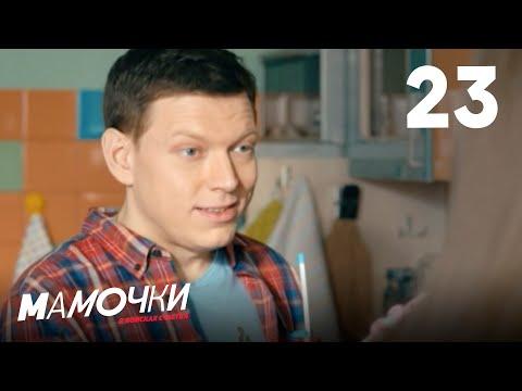 Мамочки | Сезон 2 | Серия 3 (23)
