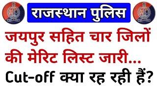 Rajasthan Police Merit List Jaipur || Rajasthan Police Cut-off 2018