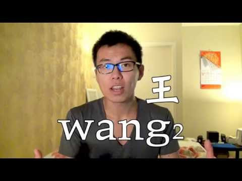 【Say It in Chinese】'王' (Wang) My Last Name & What It Means