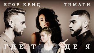 КРИТИКА! Тимати feat. Егор Крид - Где ты, где я