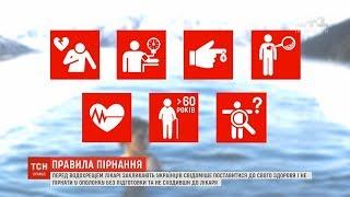 Купання на Водохреще: ТСН зібрала правила безпечного січневого купання