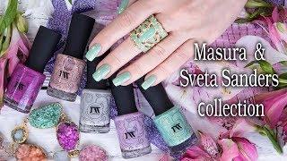 New! Sveta Sanders & Masura collection! / Лаки для ногтей от бренда Масура и меня)