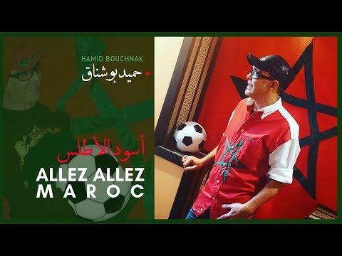 "[ Allez Allez Maroc ] Clip Officiel - Hamid Bouchnak ""World Cup Russia 2018"" حميد بوشناق"