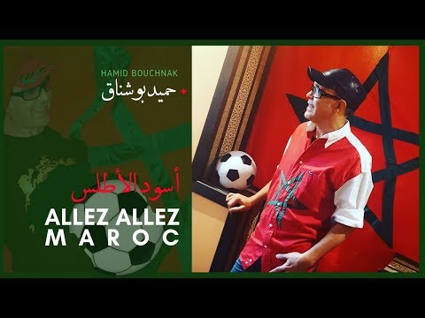 [ Allez Allez Maroc ] Clip Officiel - Hamid Bouchnak