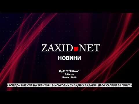 Zaxid.Net: ZAXID.NET