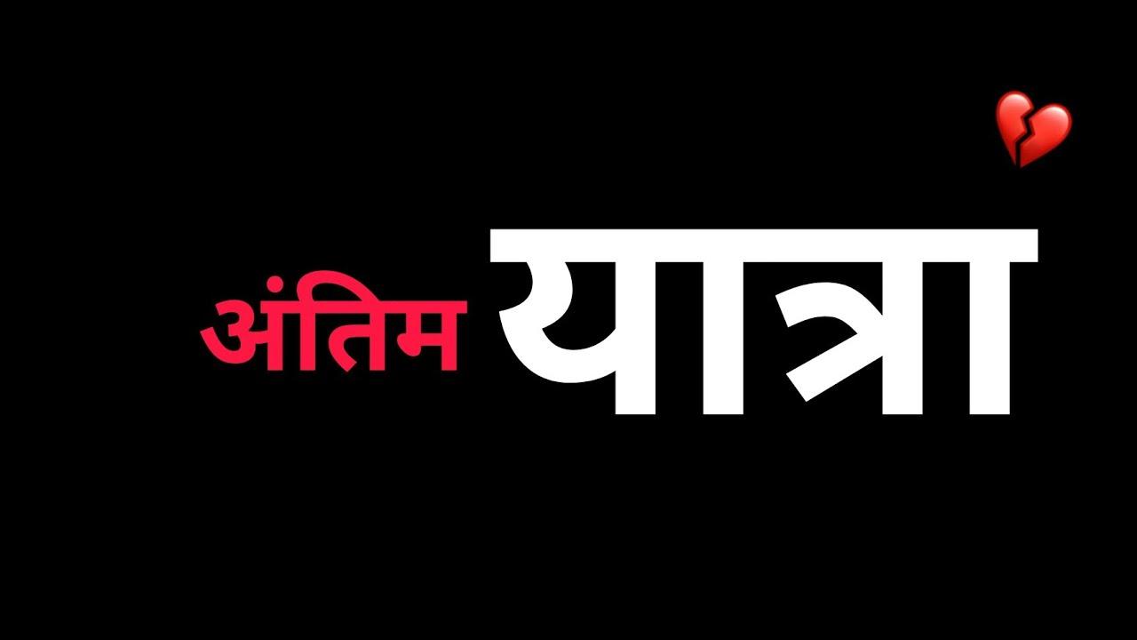 Antim Yatra   Hindi Poetry Latest   Status Video For Whatsapp   Desi Poet