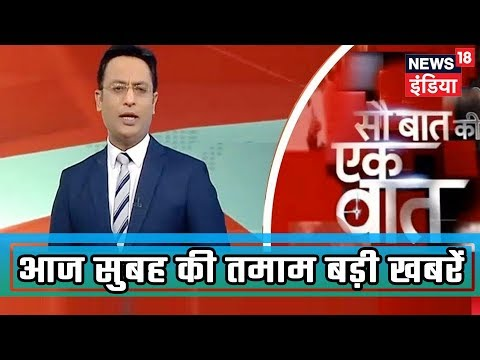 Sau Baat Ki Ek Baat | आज सुबह की बड़ी खबरें | June 8, 2019 | Kishore Ajwani