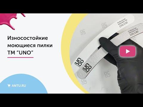 """Износостойкие моющиеся пилки ТМ """"UNO"""""""