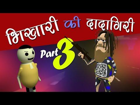 KOMEDY KE KING || BHIKHARI KI DADAGIRI PART 3  || KOMEDY KE KING || NEW FUNNY VIDEO.