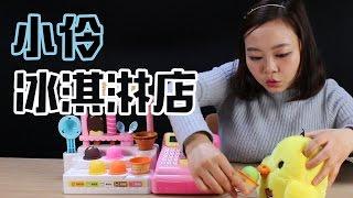 韓國玩具冰淇淋商店 麥兜豬想吃冰淇淋又沒帶夠錢! 怎麼辦呢~ [小伶玩具] thumbnail