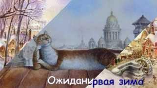 ЗАБАВНЫЕ КОТЫ. Художник Владимир Румянцев