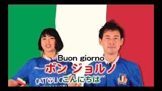 Scrum Unison/ITALIA「Inno di Mameli/マメーリの賛歌」practice video/イタリア