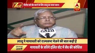 Bihar: When Lalu Prasad Yadav said to send Mayawati to Rajya Sabha