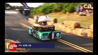 皂飛車大賽 2. Red Bull Soapbox Race #44 食萬火急