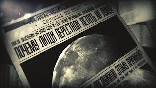 Почему люди перестали летать на Луну   Веришь ли ты? [#10]