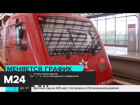 Расписание аэроэкспрессов в аэропорт Шереметьево временно изменится - Москва 24