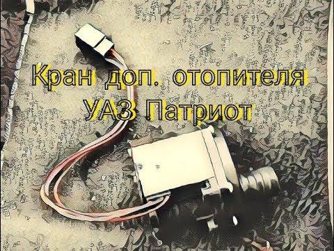 УАЗ Патриот - замена крана дополнительного отопителя