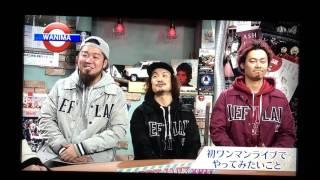2017.2.15放送 熊本県民テレビ(kkt) ROCKET COMPLEX スタジオトーク WAN...