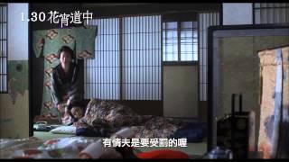 《花宵道中》中文預告 三津谷葉子 検索動画 10