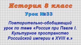 История 8 класс (Урок№33 - Обобщающий урок по теме «Россия при Павле I. Культура в XVIII в.»)