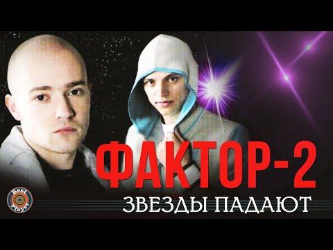 Фактор 2 - Звезды падают (Альбом 2007)