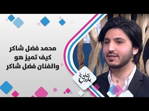 محمد فضل شاكر - كيف تميز هو والفنان فضل شاكر - حلوة يا دنيا
