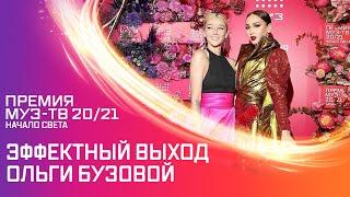 Ольга Бузова - эффектное появление на Премии МУЗ-ТВ 20/21