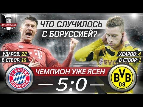 Боруссия бавария видео обзор матча