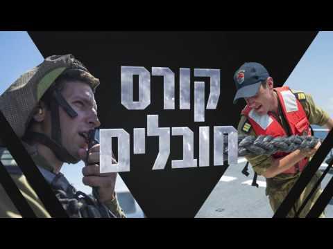 Israeli Naval Academy
