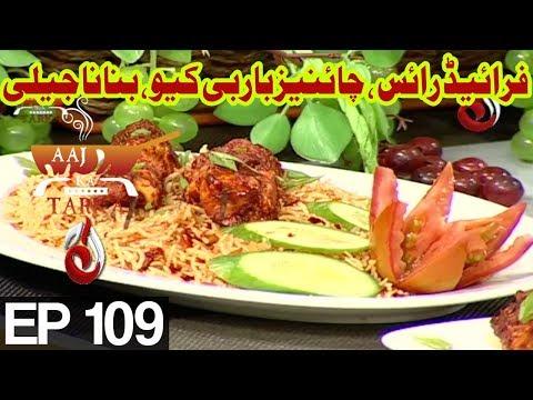 Aaj Ka Tarka (Fraid Rice, Chinis B.B.Q) - Aaj Entertainment - Chef Gulzar DC