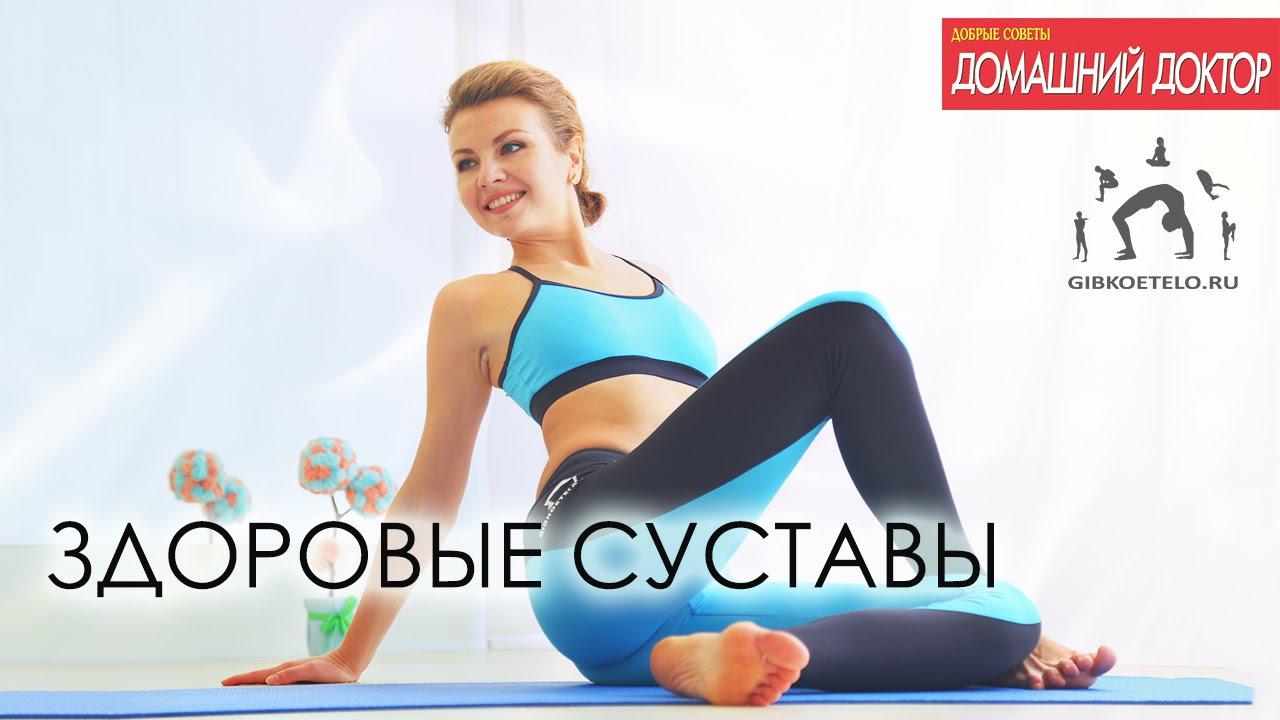 Здоровые суставы и позвоночник упражнения лфк тазобедренные суставы