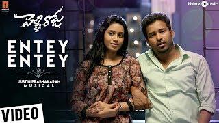 Pelliroju | Entey Entey Song | Dinesh, Miya, Nivetha Pethuraj | Justin Prabhakaran