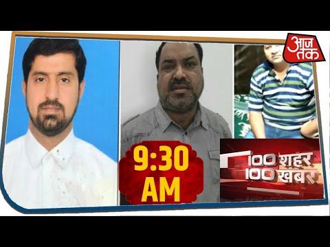 आपके शहर, आपके राज्य की 100 बड़ी खबरें । 100 Shahar 100 Khabar । June 1, 2020