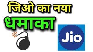 जिओ का नया धमाका !!!! | Jio Postpaid 199 Plan full details | MNP details Jio
