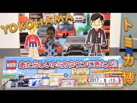 トミカ トミカ博 in YOKOHAMA 2017 へ行ってきたよ 横浜