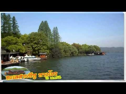 ล่องเรือทะเลสาบซีหู เมืองหางโจว Hangzhou,China